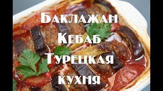 Баклажан кебаб . Блюда турецкой кухни .