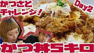 【BIG EATER】Giant Katsu-Don 11lbs! @Katsu-Sato Day2【RussianSato】