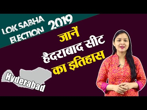 Lok Sabha Election 2019: History of Hyderabad of Telangana, MP Performance card | वनइंडिया हिंदी