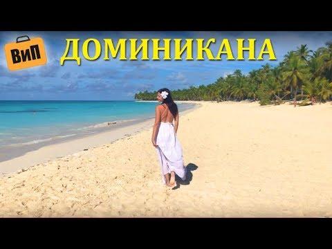 Доминикана 2018 🏝️ Пунта-Кана, Саона, экскурсии, цены, отели, обзор, отзывы, Карибы