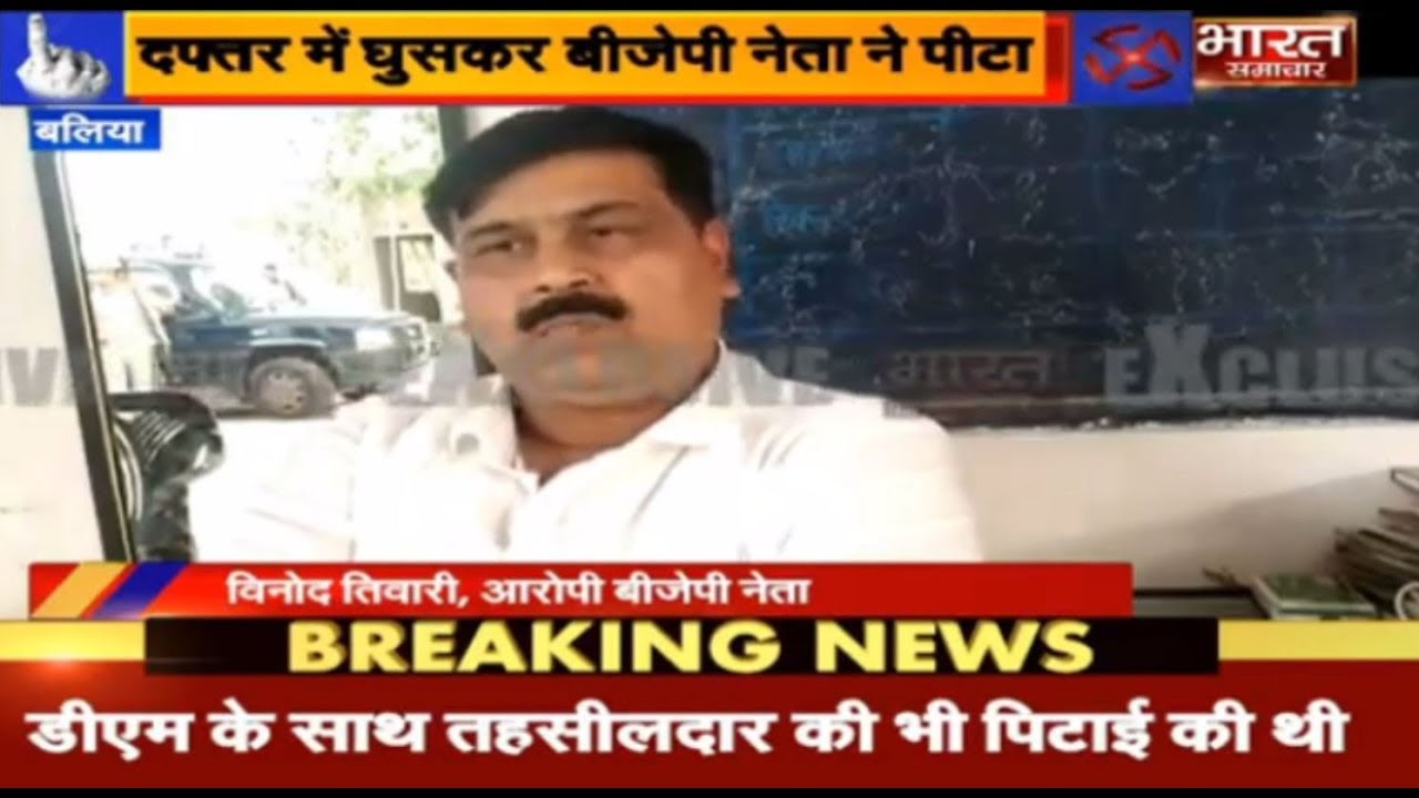 Ballia: कलेक्टर की पिटाई मामले पर आरोपी BJP नेता Vinod Tiwari का बयान।