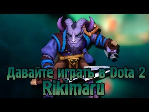 видео: Давайте играть в dota 2 - rikimaru