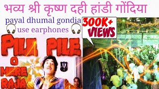 पायल धुमाल गोंदिया (pile pile o more राजा)best sound(भव्य दही हांडी कृष्णपुरा वार्ड गोंदिया ७/९/१८)