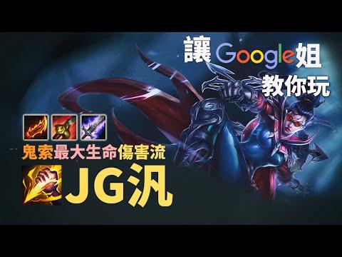 讓Google姐教你玩攻擊速度切坦流JG汎|超級狂的真實傷害(´°̥̥̥̥̥̥̥̥ㅈ°̥̥̥̥̥̥̥̥`)|英雄聯盟教學