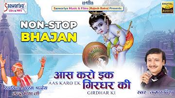 आस करो एक गिरधर की  { Aas Karo Ek Girdhar Ki } Full Album | Nandu Ji & Kumar Vishu | Shyam Bhajans