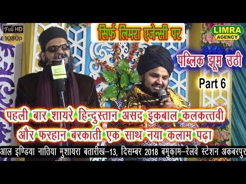 Asad Iqbal Farhan Barkati Part 6, असद इक़बाल फरहान बरकाती 13, December 2018 Akbarpur HD India