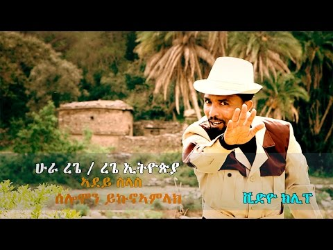 Selomon Ykunoamlak - Adey Slas / New Ethiopian Tigrigna Music 2017 (Official Video)