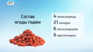 ягоды годжи купить в чите