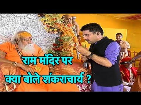 Ayodhya में धर्म संसद पर काशी में क्यों मचा घमासान? | Bharat Tak