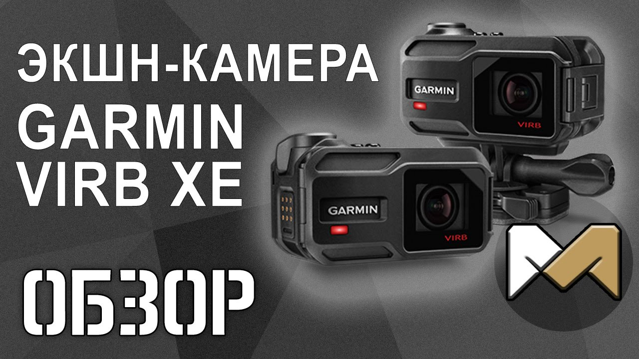 Garmin virb xe shoots high definition footage and crisp clear photos allowing you to capture all you life's. The virb xe is a high quality, easy to operate action camera that will record your outdoor adventures in vivid detail. Special buy!