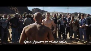 Jason Bourne (2015) Greek Subs Trailer