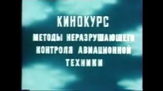 """Кинокурс """"Методы неразрушающего контроля авиационной техники"""""""