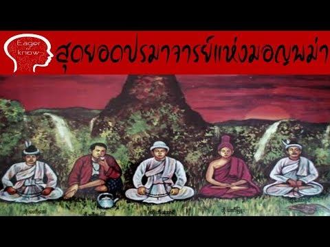 (EOK) บรมครูพู่พู่อ่อง สุดยอดปรมาจารย์แห่งมอญพม่า