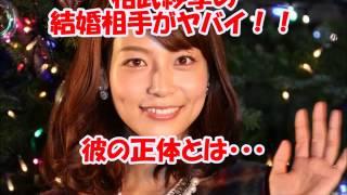 5月3日に結婚を発表した相武紗季だが、夫となった30代の会社経営の男性...