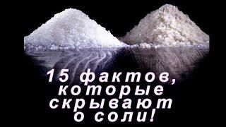 видео Вред соли