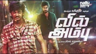 Music Director Navin gets Anirudh, Imman and GV Prakash to The New Tamil Movie Vil Ambu