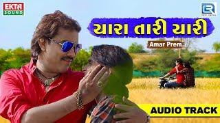 Yara Tari Yari JIGNESH KAVIRAJ | KAMLESH BAROT | New Gujarati Song 2018 | FULL Audio Song