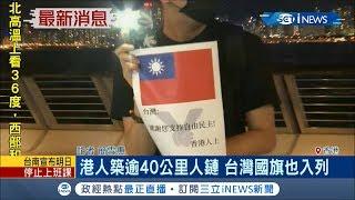 #iNEWS最新 香港各地鐵站都出現人鏈 有人秀出台灣國旗表感謝│記者簡雪惠│【國際局勢。先知道】20190823│三立iNEWS