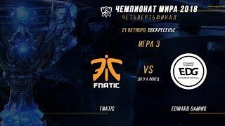 FNC vs EDG — ЧМ-2018, Четвертьфинал, Игра 3
