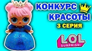 КУКЛЫ ЛОЛ СЮРПРИЗ КОНКУРС КРАСОТЫ 3 серия ВЕЧЕРНИЕ ПЛАТЬЯ для кукол Мультик LOL SUPRISE DOLLS (0+)