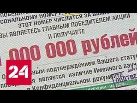 Большой куш: кто рассылает россиянам письма о выигрышах в лотерее? - Россия 24