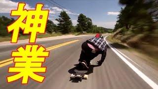 スケボーのクルージングのスピードが桁違いすぎるっ!! 【Skateboard cruising】 【スケボー大好きch】