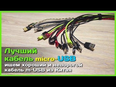 📦 Лучший кабель micro-USB - Большой тест кабелей для зарядки из Китая