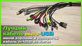 📦 Лучший кабель micro USB с АлиЭкспресс - Тест кабелей для зарядки из Китая