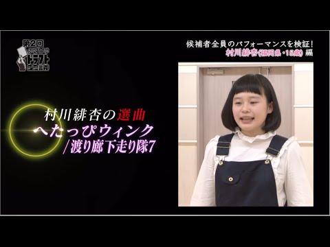 第2回AKB48グループドラフト会議  #5 村川緋杏 パフォーマンス映像 / AKB48[公式]