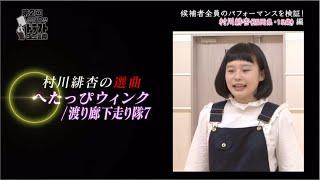 5月10日(日)第2回AKB48グループドラフト会議にのぞむ候補者たち。 自ら...