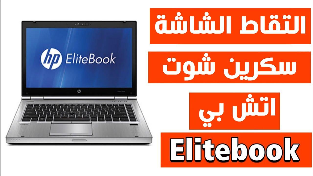 How To Take Screenshot On Hp Elitebook Laptop Models Youtube