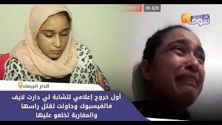 بالدموع..أول خروج إعلامي للشابة لي دارت لايف فالفيسبوك وحاولت تقتل راسها والمغاربة تخلعو عليها