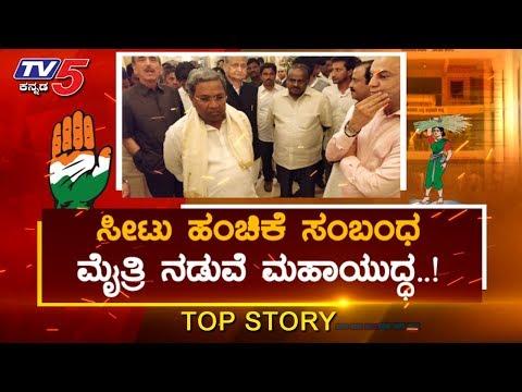 ಸೀಟು ಹಂಚಿಕೆ ಸಂಬಂಧ ಮೈತ್ರಿ ನಡುವೆ ಮಹಾಯುದ್ಧ.! | Top Story 2 | Karnataka Loka Politics | TV5 Kannada