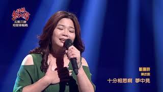 107.10.21 超級紅人榜 陳衣宸─斷腸詩(江蕙)