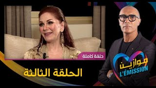 """ميادة الحناوي - ميريام فارس - سعيدة شرف - """"فرقة """"مشروع ليلى - Mawazine 2019 .. الحلقة الثا"""