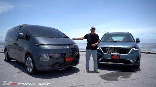 เปรียบมวย Hyundai Staria VS Kia Carnival รถครอบครัว 11 ที่นั่ง มีดีคนละแบบ ราคาต่างกัน Optionใกล้กัน