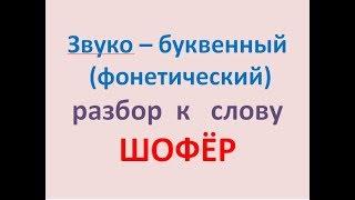Звуко – буквенный (фонетический) разбор  к   слову ШОФЁР
