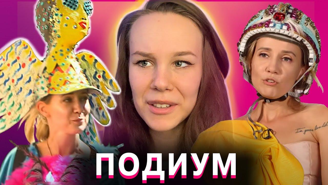 ПОДИУМ - БИТВА ДИЗЙНЕРОВ И ШАПОЧКА ИЗ ФОЛГИ (1 СЕРИЯ)