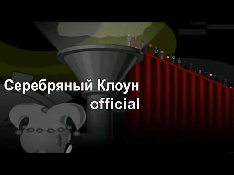 Клип Томас - Серебряный клоун