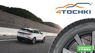 Летние шины Nokian Powerproof SUV - спокойствие в крутых виражах