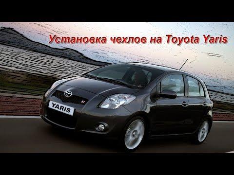 Установка авточехлов сидений на Toyota Yaris (Тойота Ярис) 2008 г. Как разобрать задние сиденья.
