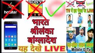 bangladesh india cricket match live// इंडिया-बांग्लादेश क्रिकेट मैच लाइव कैसे देखें मोबाइल पर