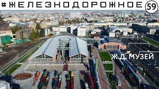 Что сейчас происходит в Музее Железных Дорог России?