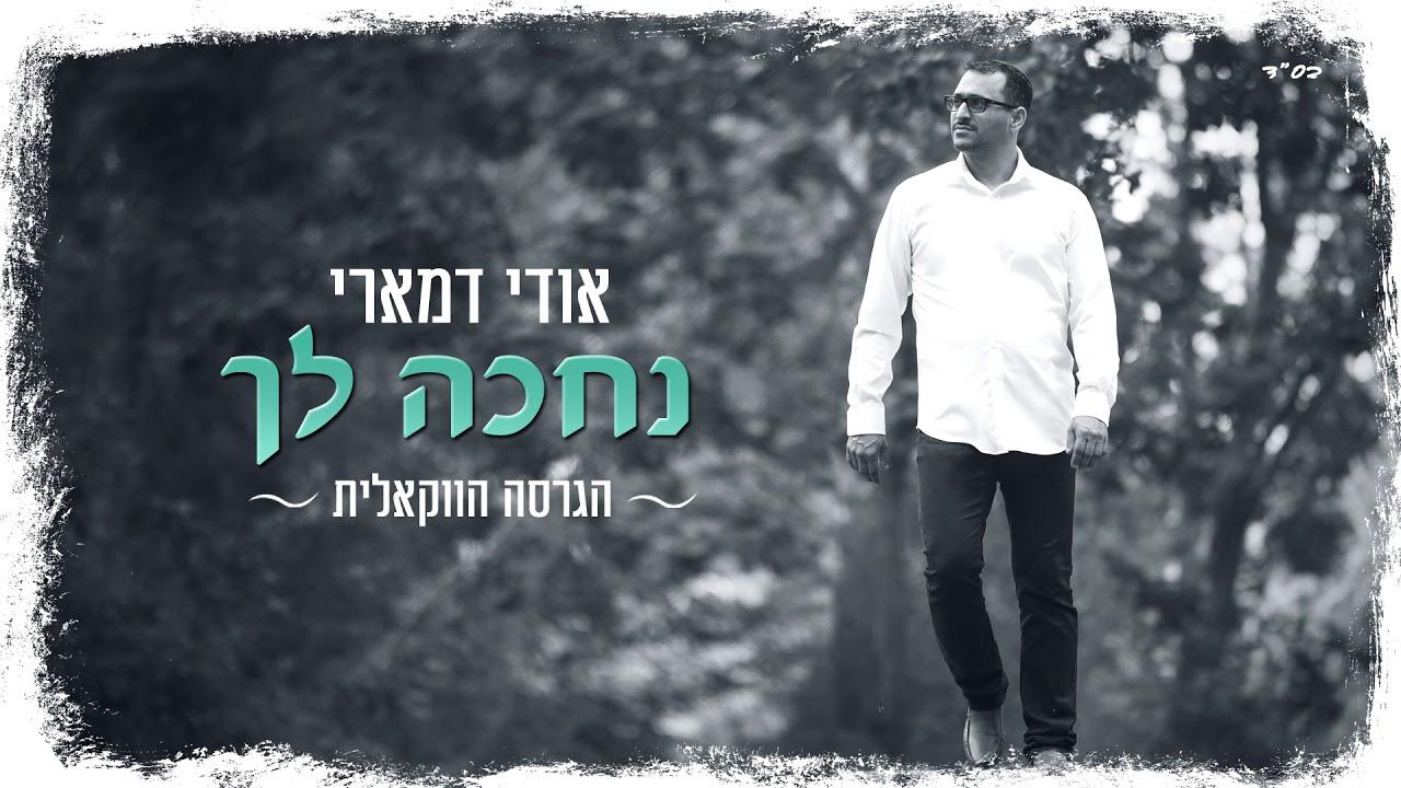 אודי דמארי - נחכה לך (הגרסה הווקאלית) | Udi Damari - We Will Wait For You