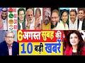 Aaj 5 August  2021 ke sabhi mukhya taza samachar|Sansad mai Nagrikta kanun par bole amit shah
