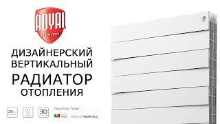 видео Купить продукцию Zehnder (Цендер) - интернет-магазин сантехники Мегаванна