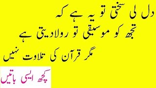 The best 30 aqwal e zareen status about life rishty in urdu | kashif tv |