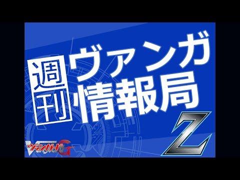 週刊ヴァンガ情報局Z~第23回~