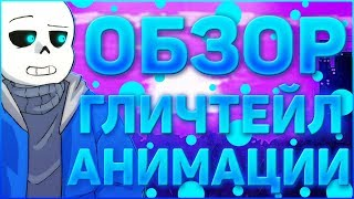 ОБЗОР ГЛИЧТЕЙЛ АНИМАЦИИ ЭПИЗОДА НЕНАВИСТЬ➞Обзор анимации Glitchtale эпизода HATE