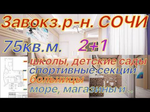 Завокз.р-н.Сочи. 75 и 65 м2. Лучшее предложение в Сочи + подарок !!